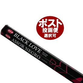 お香 ブラックラブ香 スティック /HEM BLACK LOVE/インセンス/インド香/アジアン雑貨(ポスト投函配送選択可能です/6箱毎に送料1通分が掛かります)