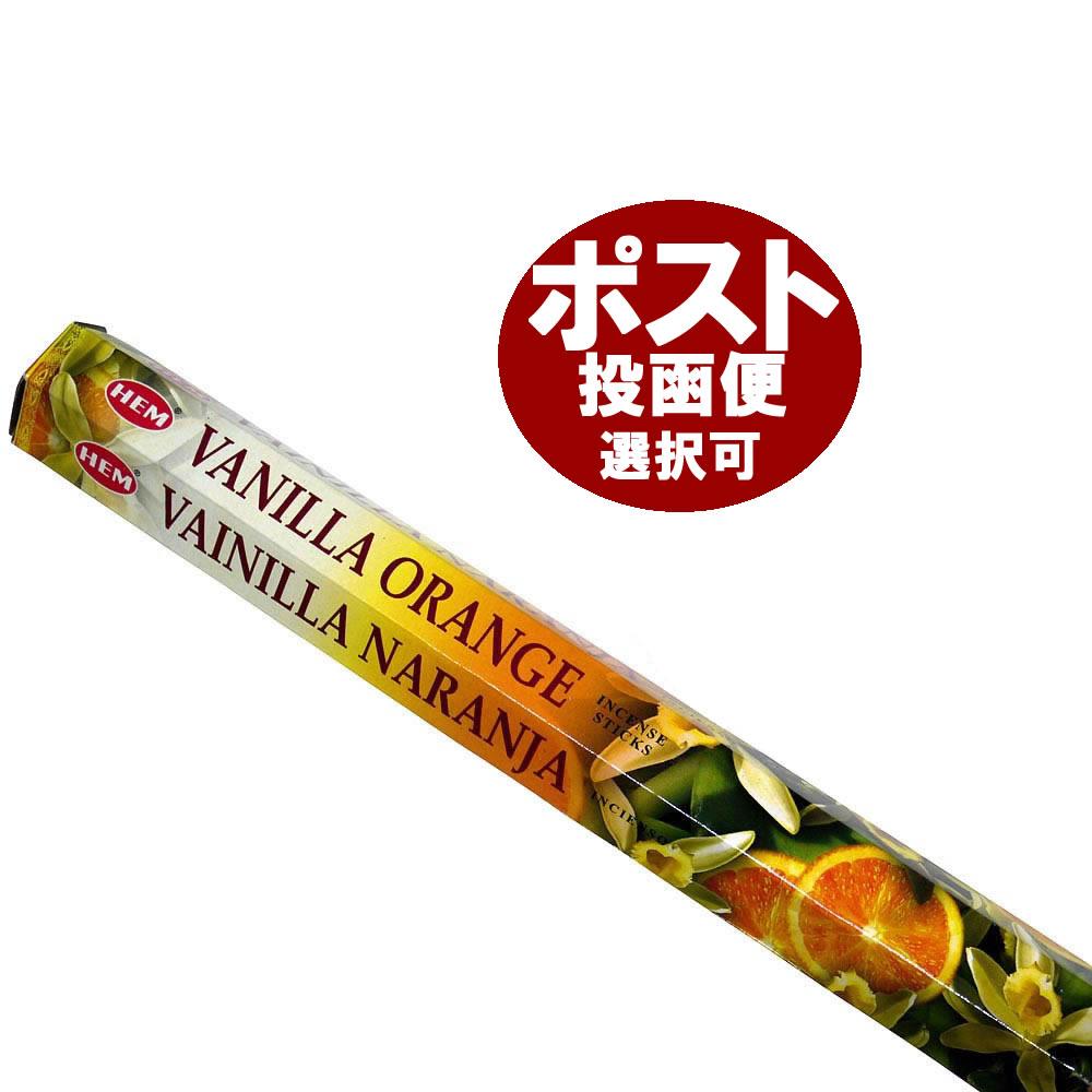 お香 バニラオレンジ香 スティック /HEM VANILLA ORANGE/インセンス/インド香/アジアン雑貨(ポスト投函配送選択可能です/6箱毎に送料1通分が掛かります)