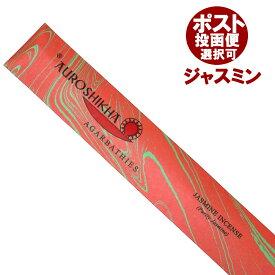 お香 インド香オウロシカ マーブルパッケージ!(JASMINEジャスミン) スティック /AUROSHIKHA/インセンス/インド香/アジアン雑貨(ポスト投函配送選択可能です/12箱毎に送料1通分が掛かります)