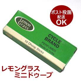 お香 サイクル レモングラス ドゥープ香 ショートサイズ/CYCLE LEMON GRASS SHORT DHOOP/インセンス/インド香/アジアン雑貨(ポスト投函配送選択可能です/12箱毎に送料1通分が掛かります)