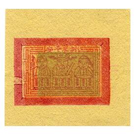 神様に燃やして捧げる台湾の紙銭その2 寿金/エスニック/アジアン雑貨(ポスト投函配送選択可能です)