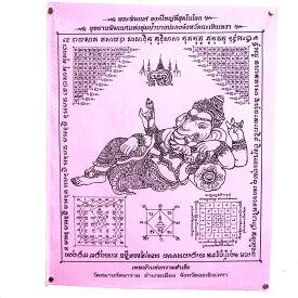 タイ-ワット・サマーンラッタナーラーム(ピンクガネーシャ)の布製お札です!タイでは超有名なお守りの一種です!/タイのお守り/エスニック/アジアン雑貨(ポスト投函配送選択可能です)