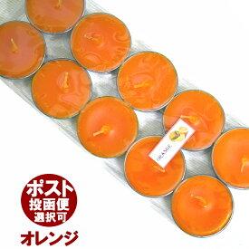 お香 ティーライトキャンドル(オレンジ/ORANGE)10個入り!/アロマキャンドル/ロウソク/ろうそく/アジアン雑貨(ポスト投函配送選択可能です/3箱毎に送料1通分が掛かります)