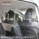 ハッピークロイツ 車内の飛沫ブロッカー ! (車向け 飛沫防止用 透明 アクリル板) 横幅60cmタイプ(2枚1セット) HZ2899