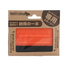 カーラッピング 専用 スキージー フェルト付き / ヘラ / 施工道具 CHZ2197 [ ハッピークロイツ]