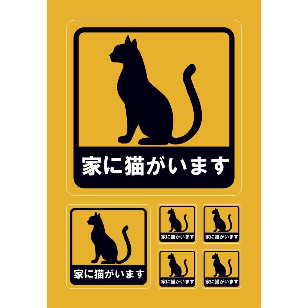 【家に猫がいます】 シルエット 黄/黒 ネコ ねこ【しっかり粘着、キレイにはがせる カー ステッカー シール】【カーラッピング専門 ハッピークロイツ】