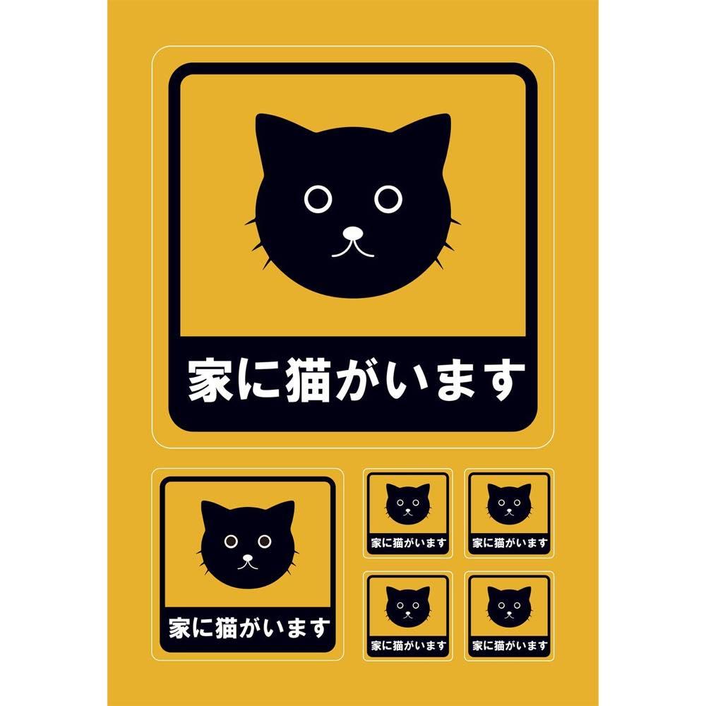 【家に猫がいます】フェイス 黄/黒 カーステッカー ネコ ねこ【しっかり粘着、キレイにはがせる カー ステッカー シール】【カーラッピング専門 ハッピークロイツ】