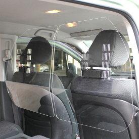 ハッピークロイツ 車内の飛沫ブロッカー ! (飛沫防止用 透明 アクリル板) 2枚1セット(運転席側、助手席側 各1枚)