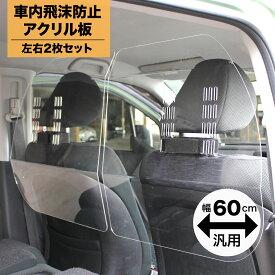 ハッピークロイツ 車内の飛沫ブロッカー ! ( 車用 パーティション 飛沫防止用 透明 アクリル板 車向け パーテーション ) 横幅60cmタイプ(2枚1セット) HZ2899