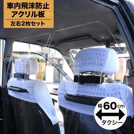 ハッピークロイツ 車内の飛沫ブロッカー ! ( タクシー専用 パーテーション 飛沫防止用 透明 アクリル板 車用 飛沫防止用 透明 アクリル板 車向け パーティション ) 2枚1セット HZ2902