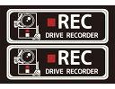 【煽り・妨害・危険運転抑止におすすめ】 ドライブレコーダー ドラレコステッカー 後方録画中 白/黒(2枚入り Sサイズ) 【しっかり粘…