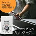 【カットと型取りが同時に可能】 WrapCut(ラップカット) ナイフレスラインテープ 60m 巻き 【カーボンシート カッティングシート ラッ…