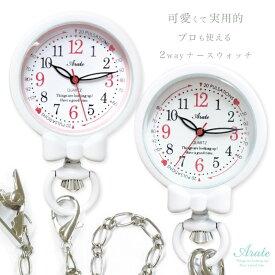 【1年保証 ナースウォッチ 日本製クオーツ 防水 クリップウォッチ ポケットウォッチ 目盛付き 時計 かわいい 2way 蓄光 懐中時計 看護師 ナース キッズ ギフトボックス 保証付き 見やすい おすすめ