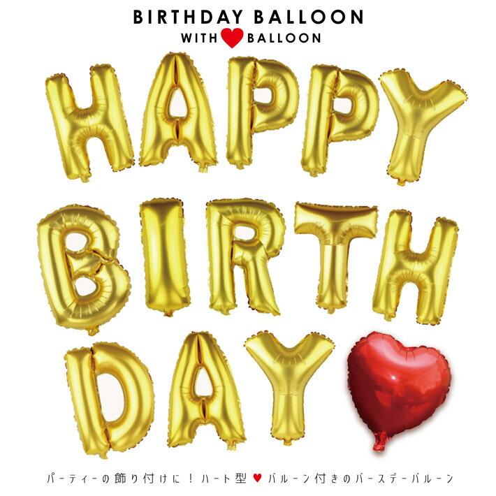 バースデー バルーン 誕生日 おめでとう! HAPPY BIRTHDAY ガーランド パーティー 飾り 風船 バースデーバルーン パーティー サプライズ プレゼント 飾り付け ハートバルーン36cm付き