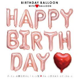 バースデー バルーン 誕生日 おめでとう! HAPPY BIRTHDAY パーティー 飾り 風船 バースデーバルーン パーティー サプライズ プレゼント 飾り付け ハートバルーン 36cm付き