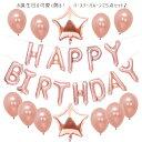 誕生日 バルーン 飾り付け パーティー 飾り 風船 セット ピンク ゴールド
