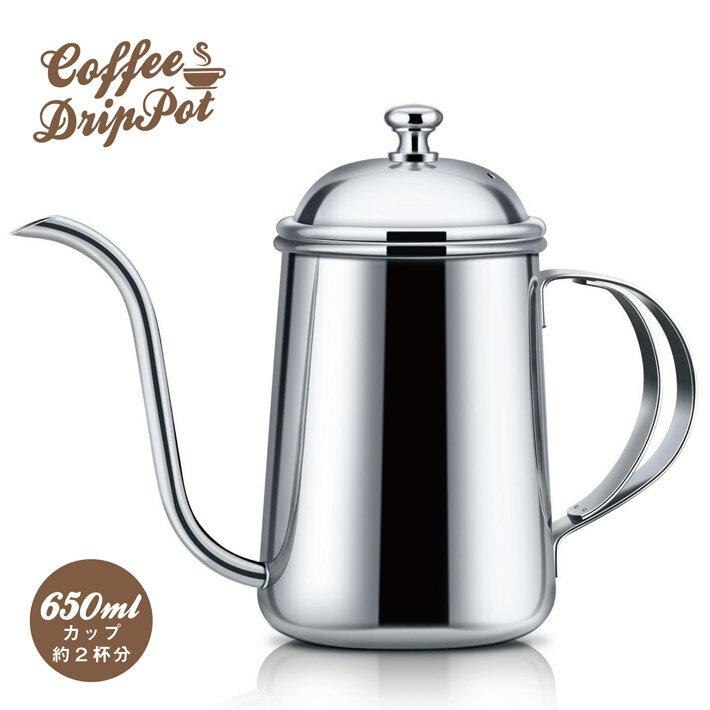 コーヒーポット 細口 ステンレス ポット ドリップ 珈琲 650ml ケトル ドリップポット ティーポット 直火
