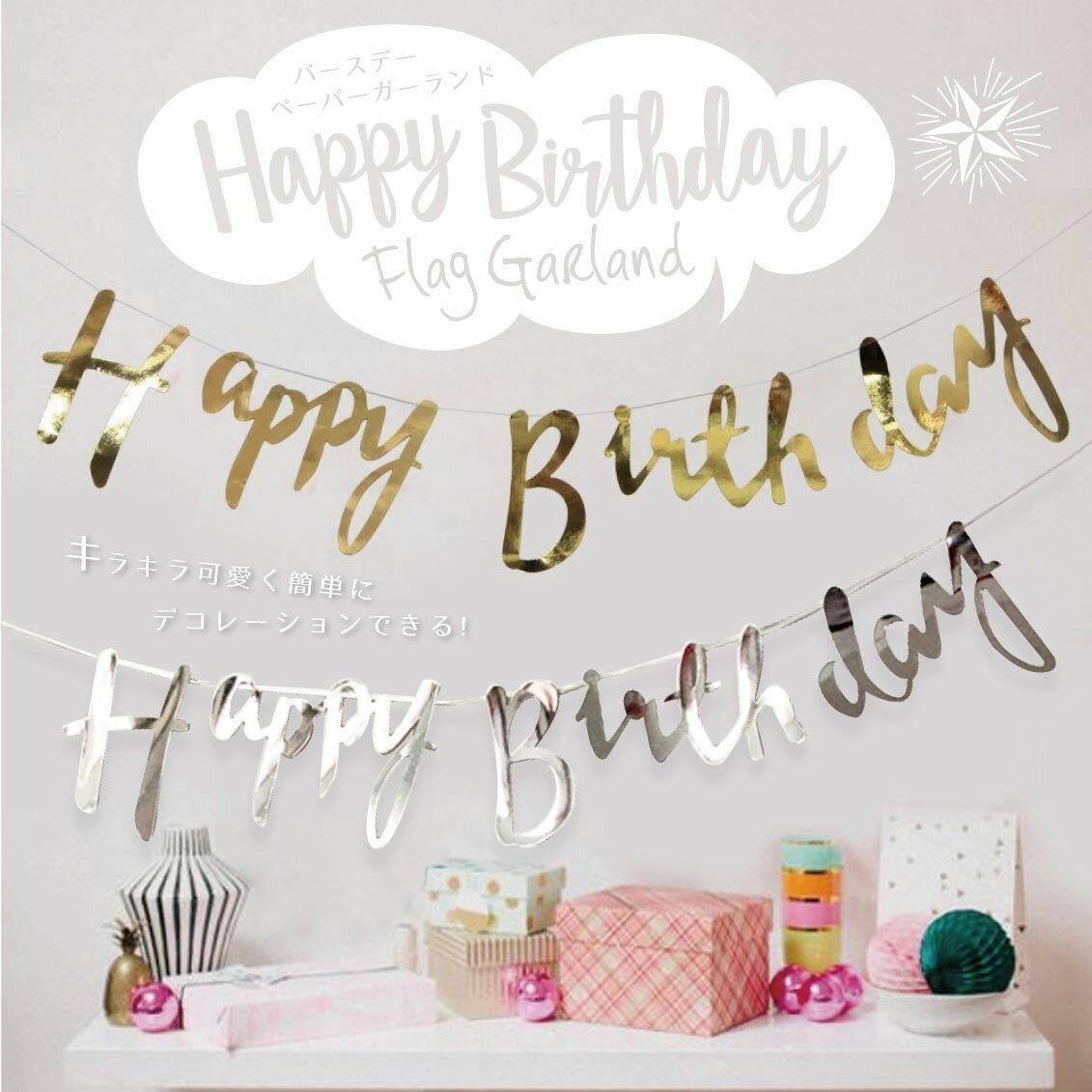 誕生日 パーティー 飾り ガーランド 飾り付け 1歳 ゴールド シルバー 大きめ ハッピーバースデー HAPPYBIRTHDAY バースデー バルーン オーナメント
