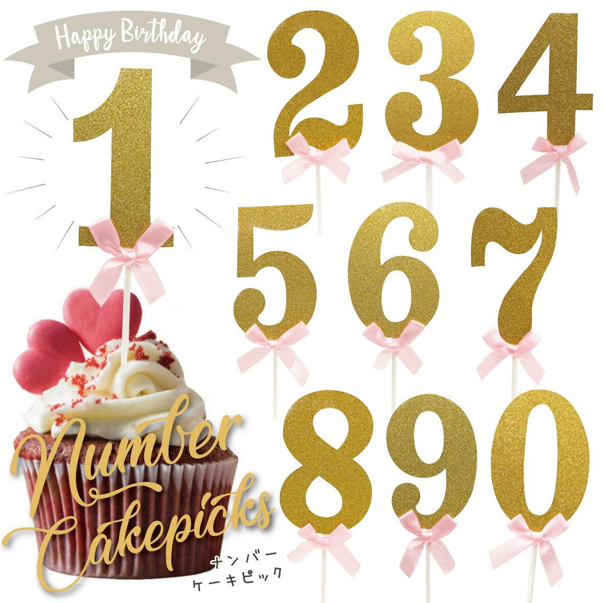誕生日 パーティー 飾り ケーキトッパー 数字 ナンバー 1歳 ケーキ ピック 飾り付け