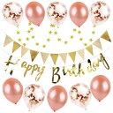 誕生日 パーティー 飾り 風船 バルーン バースデー セット 数字 1歳 男 女 飾り付け HAPPYBIRTHDAY ガーランド パーテ…