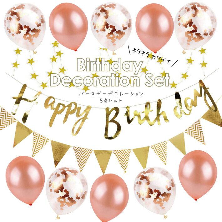 誕生日 パーティー 飾り 風船 バルーン バースデー セット 数字 1歳 男 女 飾り付け HAPPYBIRTHDAY ガーランド パーティーグッズ