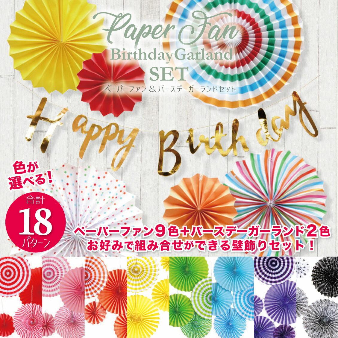 誕生日 パーティー 飾り ガーランド セット ペーパーファン 風船 バルーン バースデー セット 数字 1歳 男 女 飾り付け HAPPYBIRTHDAY パーティーグッズ