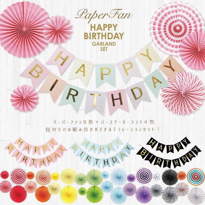 バースデー セット 誕生日 パーティー ガーランド 飾り ペーパーファン 飾り付け