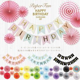 【100日対応】 バースデー セット 誕生日 パーティー ガーランド 飾り ペーパーファン 飾り付け