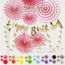 誕生日 パーティー 飾り ガーランド セット ペーパーファン 風船 バルーン バースデー セット 数字 1歳 男 女 飾り付…