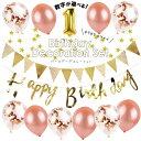 【100日対応】 誕生日 パーティー 飾り 風船 バルーン バースデー セット 数字 1歳 男 女 飾り付け HAPPYBIRTHDAY ガ…
