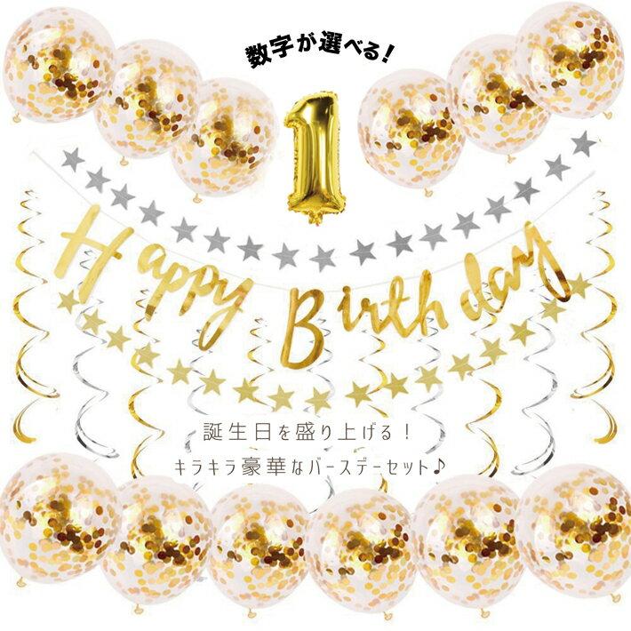 誕生日 飾り付け パーティー 飾り バルーン ガーランド セット 風船 バースデー 1歳 ハッピーバースデー 数字 ナンバー