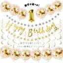 【100日対応】 誕生日 飾り付け パーティー 飾り バルーン ガーランド セット 風船 バースデー 1歳 ハッピーバースデ…