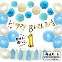 【100日対応】 誕生日 飾り付け バースデー バルーン パーティー 飾り 数字 1歳 ハッピーバースデー パーティーバルーン
