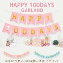 誕生日 飾り付け バースデー パーティー 飾り ガーランド 男の子 女の子 100日 1歳 セット