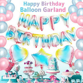 誕生日 飾り付け バースデー パーティー 飾り 風船 セット バルーン 1歳 レインボーカラー