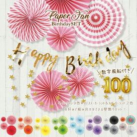 【100日対応】 誕生日 パーティー 飾り ガーランド セット ペーパーファン 風船 バルーン バースデー セット 数字 1歳 男 女 飾り付け HAPPYBIRTHDAY パーティーグッズ