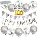 【100日対応】 誕生日 プレゼント 飾り付け 数字 風船 バースデー パーティー 飾り ナンバー バルーン ガーランド セ…