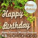 誕生日 飾り付け バースデー パーティー 飾り 木製 ガーランド プレゼント