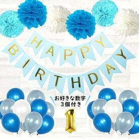 【100日対応】 誕生日 パーティー 飾り 風船 セット バースデー 飾り付け サプライズ プレゼント 数字 ナンバー 1歳