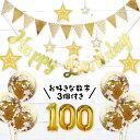 誕生日 パーティー 飾り セット バースデー 飾り付け プレゼント 風船 数字 バルーン ナンバー 男の子 女の子 ガーラ…