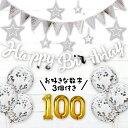 誕生日 飾り付け バースデー パーティー 飾り セット 数字 風船 ナンバー バルーン ガーランド 100日
