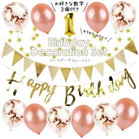 【100日対応】 誕生日 パーティー 飾り 風船 バルーン バースデー セット 数字 1歳 男 女 飾り付け HAPPYBIRTHDAY ガーランド パーティーグッズ