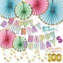 誕生日 飾り付け バースデー パーティー 飾り カラフル 100日 男の子 女の子 プレゼント セット ペーパーポンポン ガ…