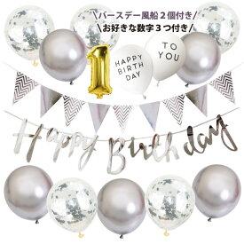 【100日対応】 誕生日 プレゼント 飾り付け 数字 風船 バースデー パーティー 飾り ナンバー バルーン ガーランド セット