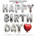 バースデーバルーン シルバーカラー 誕生日 おめでとう! HAPPYBIRTHDAY バースデーパーティ