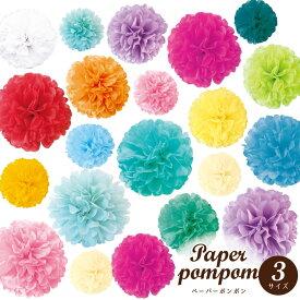 ペーパーポンポン 【S】15cm6個セット ペーパーフラワー 誕生日 パーティー 飾り 飾り付け パーティーグッズ 結婚式
