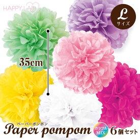 ペーパーポンポン (L)サイズ35cm 6個セット ミックスカラー ペーパーフラワー 誕生日 パーティー 飾り 飾り付け パーティーグッズ