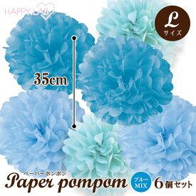 ペーパーポンポン (L)サイズ35cm 6個セット ブルーグラデーションカラー ペーパーフラワー 誕生日 パーティー 飾り 飾り付け パーティーグッズ