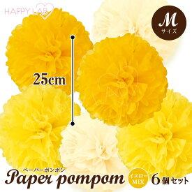 ペーパーポンポン (M)サイズ25cm 6個セット イエローグラデーションカラー ペーパーフラワー 誕生日 パーティー 飾り 飾り付け パーティーグッズ