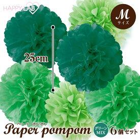ペーパーポンポン (M)サイズ25cm 6個セット グリーングラデーションカラー ペーパーフラワー 誕生日 パーティー 飾り 飾り付け パーティーグッズ